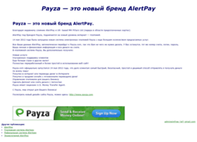 alertpay.ru