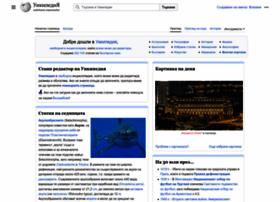 bg.wikipedia.org