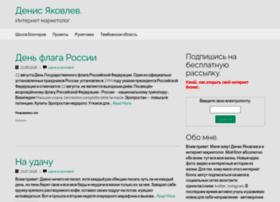 denisyakovlev.ru