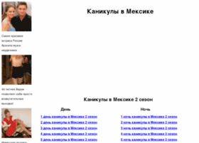 kanikuli-v-meksike.narod.ru