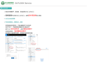 mailbox.cch.org.tw