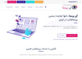 دانلود رایگان فارسی ساز بهتاش presta-shop.ir - Presta Shop. پرستاشاپ فارسی فروشگاه ساز رایگان ساخت فروشگاه اینترنتی