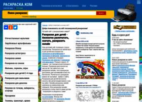 raskraska.com