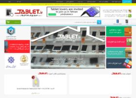 tablet.ir