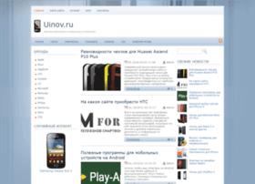 uinov.ru