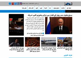 urdunews.com